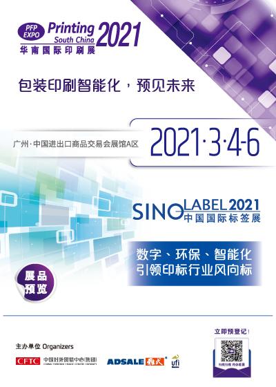 关于节能降耗的建议_下载中心 - 第二十七届华南国际印刷工业展览会